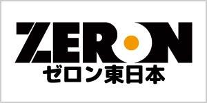 ゼロン東日本